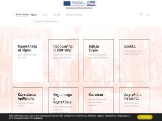 Screenshot για την ιστοσελίδα mymastoras.gr
