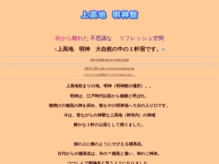 myojinkan.co.jp用のスクリーンショット