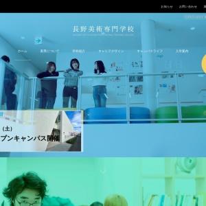長野美術専門学校:デザイン・アート・イラスト・アニメ・写真・映像のプロフェッショナルスクール