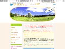 http://www.n-kodomo-wakamono.jp/