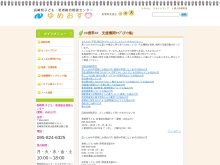 http://www.n-kodomo-wakamono.jp/k-links