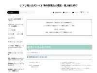 永谷園 公式サイト