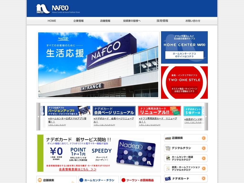 株式会社ナフコ | HOME