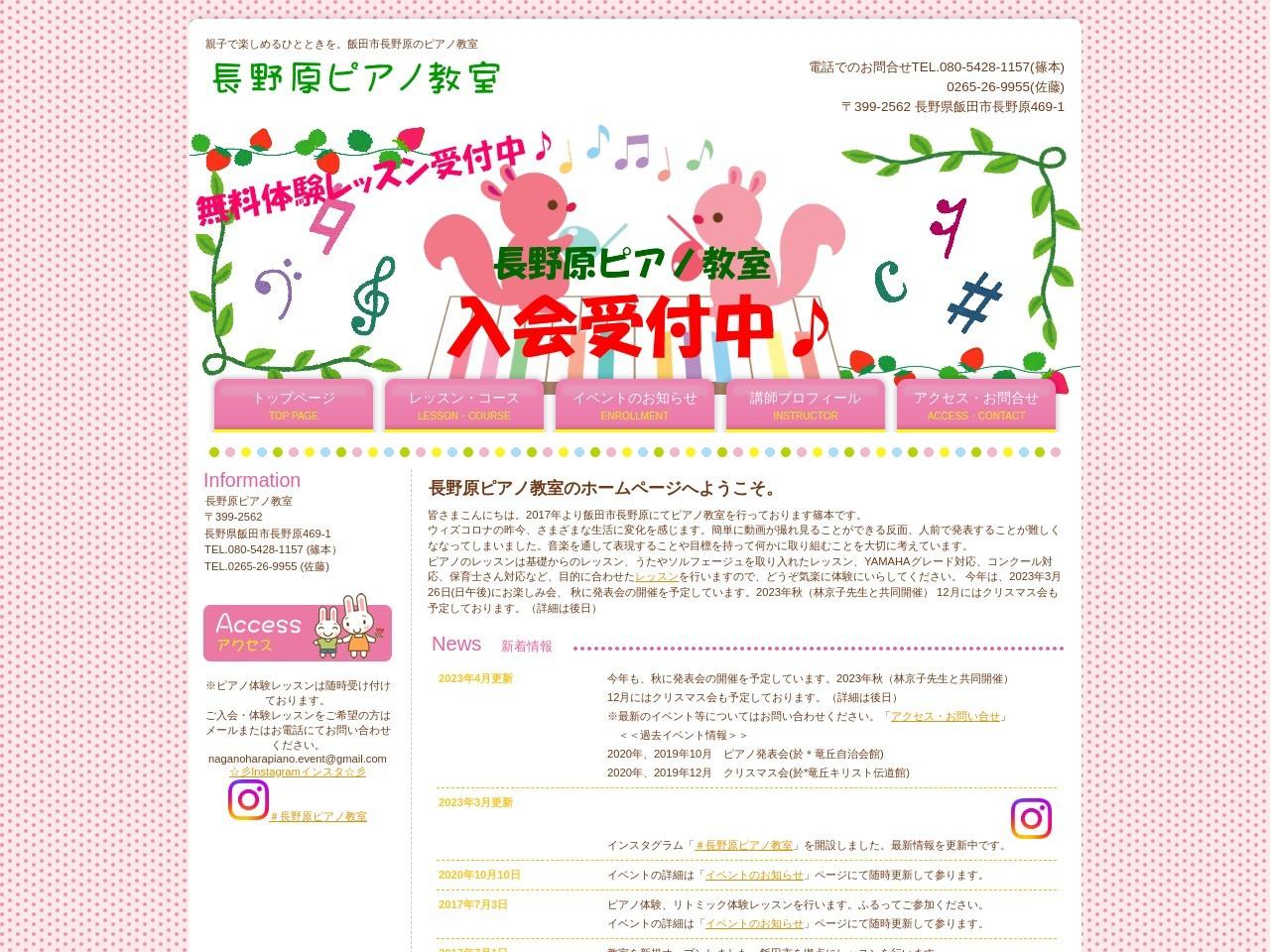 長野原ピアノ教室のサムネイル