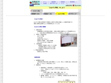 http://www.nagaoka.jrc.or.jp/oozora.html