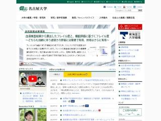 nagoya-u.ac.jp用のスクリーンショット