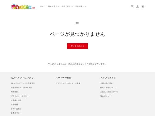 ブログ用の写真検索さん - Amazonの商品画像を公式加工