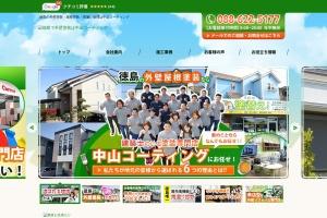 http://www.nakayama-coating.jp/