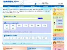 http://www.nanbyou.or.jp/