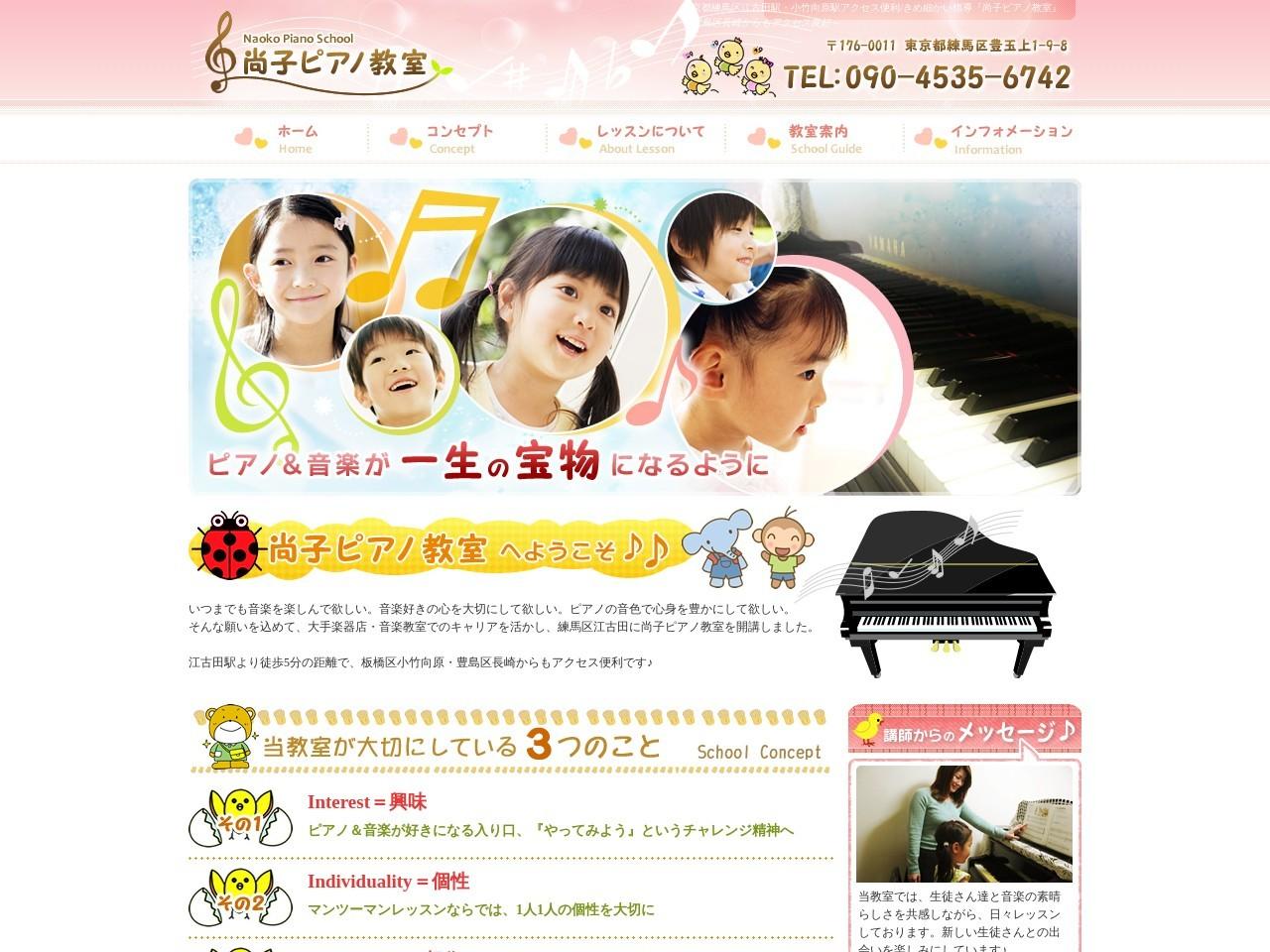 尚子ピアノ教室のサムネイル