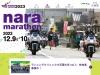 「シカ遭遇もある奈良マラソンやNAHA・青島太平洋……6月エントリー開始のマラソン大会」の画像