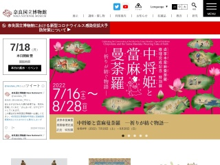 narahaku.go.jp用のスクリーンショット