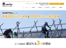 http://www.narita-tosou.com/
