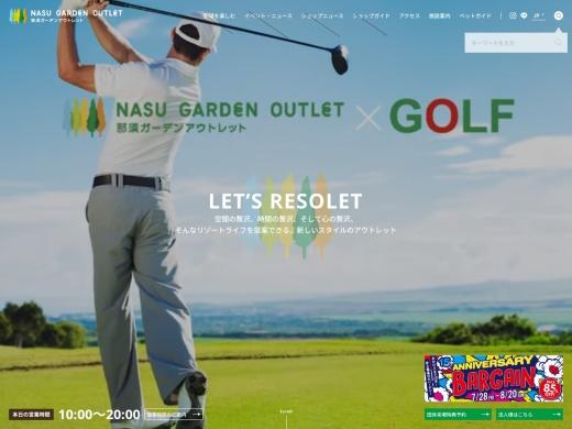 http://www.nasu-gardenoutlet.com/page/