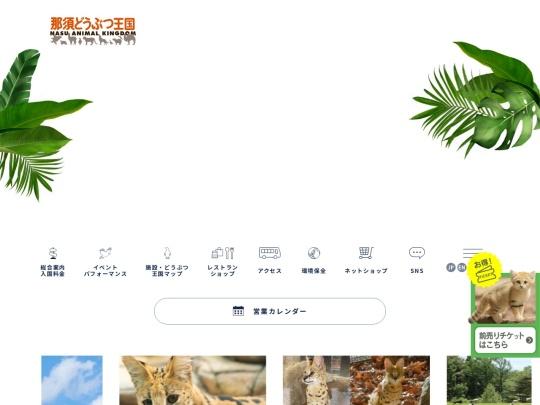 http://www.nasu-oukoku.com/