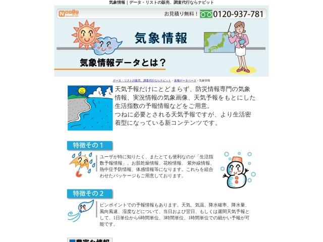http://www.navit-j.com/service/weather.html