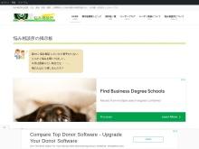 http://www.nayami-kaiketu.net/