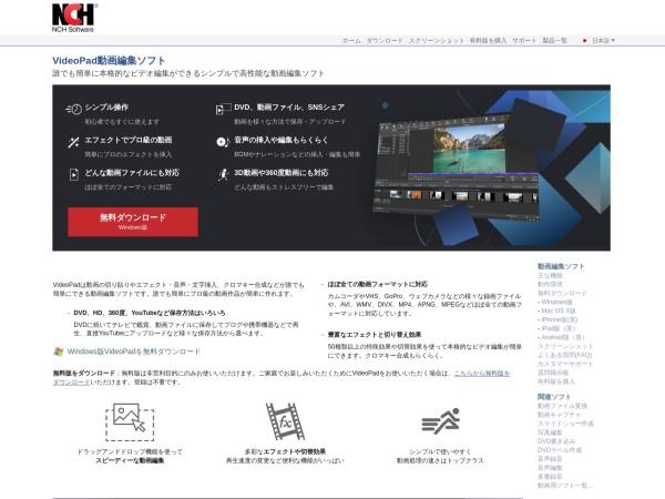 http://www.nchsoftware.com/videopad/jp/index.html