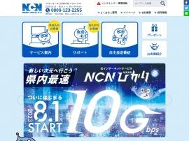 日本海ケーブルネットワーク 株式会社