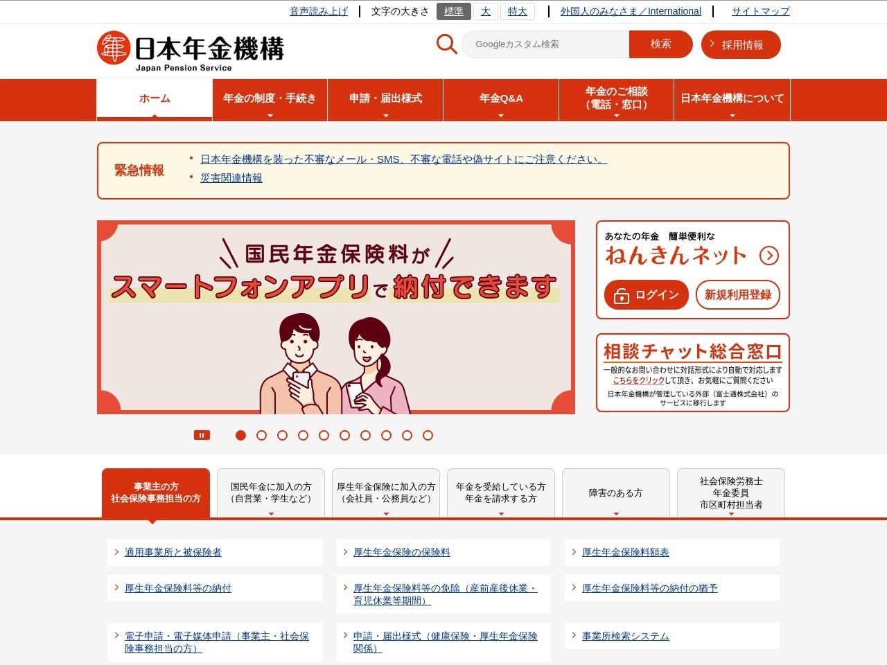 学生納付特例制度|日本年金機構
