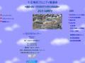 十王交流センターのイメージ