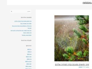 Screenshot for netstop.co.il