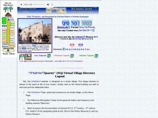 Screenshot for netzarim.co.il