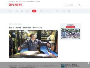 初せり3億円超 喜代村社長「良いマグロ」|日テレNEWS24