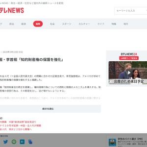 中国・李首相「知的財産権の保護を強化」|日テレNEWS24