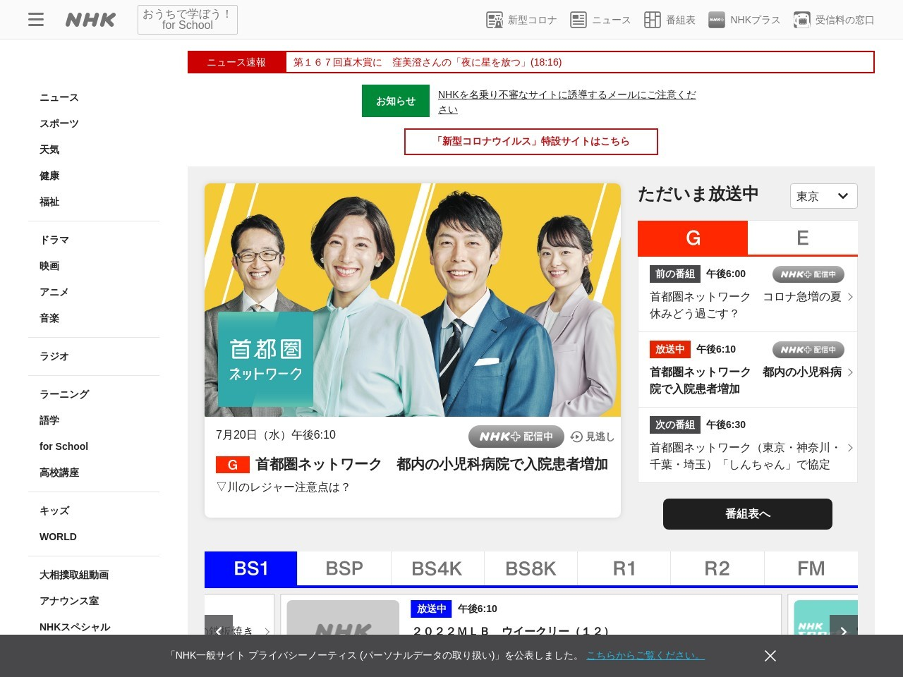ドラマ NHKオンライン