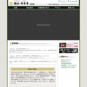 鋸山 日本寺 公式サイト