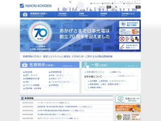nihonkohden.co.jp用のスクリーンショット