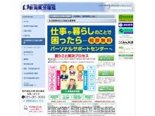 http://www.niigataken-rofukukyo.com/psc_about/