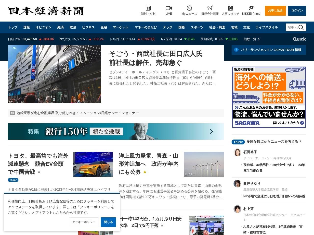 ソーシャルゲームが抱える潜在リスク 「射幸心」あおる仕組みとは :日本経済新聞