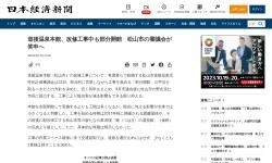 道後温泉本館、改修工事中も部分開館 松山市の審議会が答申へ  :日本経済新聞