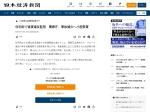 http://www.nikkei.com/article/DGXLZO95662550Q5A231C1CR8000/