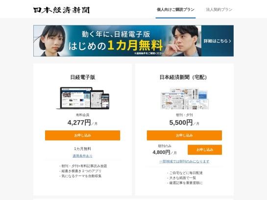 http://www.nikkei.com/r123/