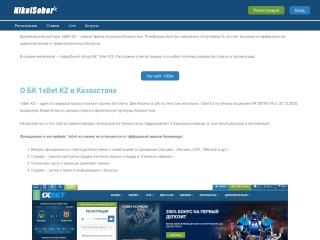 nikol-sobor.kz үшін скриншот