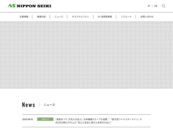 http://www.nippon-seiki.co.jp/