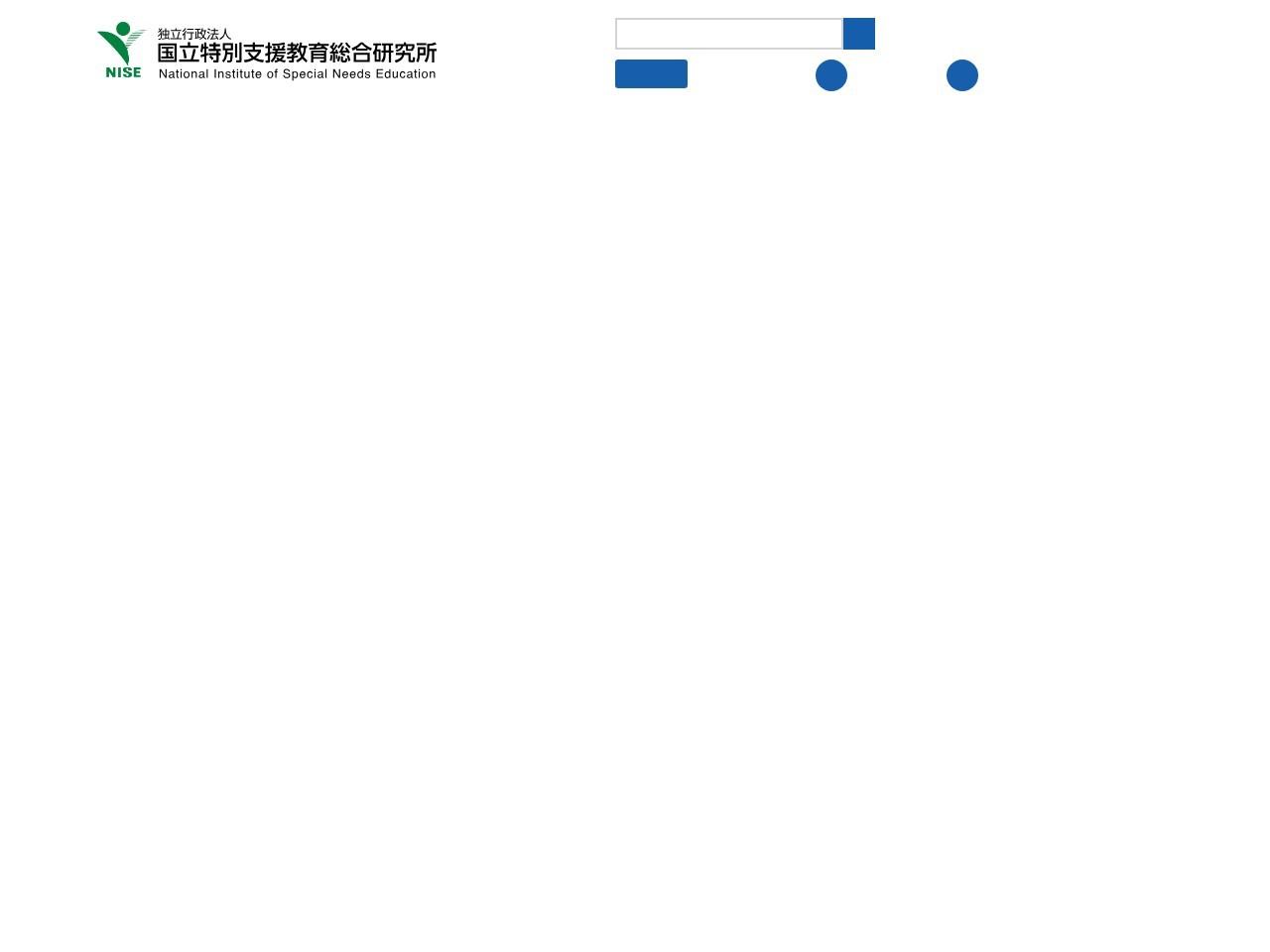 http://www.nise.go.jp/research/chofuku/nakazawa/index.html
