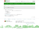 http://www.nishi.or.jp/contents/0000949100030006600214.html