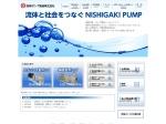 http://www.nishigaki-p.co.jp/