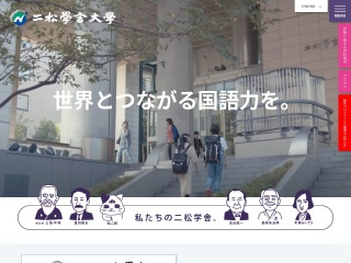 nishogakusha-u.ac.jp用のスクリーンショット