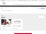 http://www.nissan.co.jp/GALLERY/HQ/INFORMATION/INFO-EVENT/?id=450