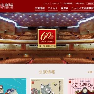 日生劇場 | 東京・日比谷 | 舞台芸術を提供する劇場