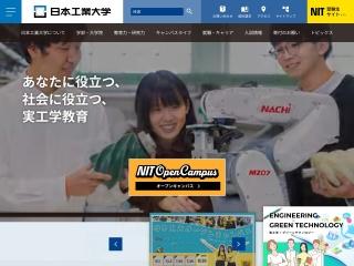 nit.ac.jp用のスクリーンショット