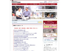 http://www.nittento.or.jp/