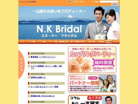 結婚相談所 NKブライダルの口コミ・評判・感想