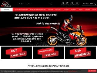 Screenshot για την ιστοσελίδα nkmoto.gr