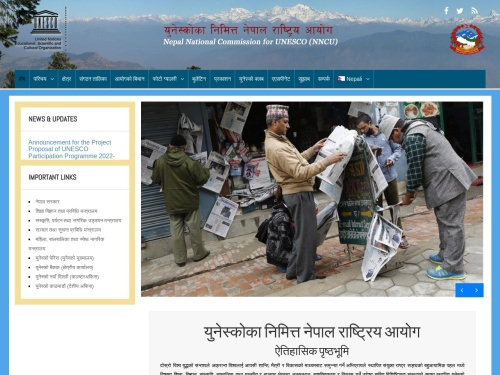 Nepal National Commission for UNESCO (NNCU)